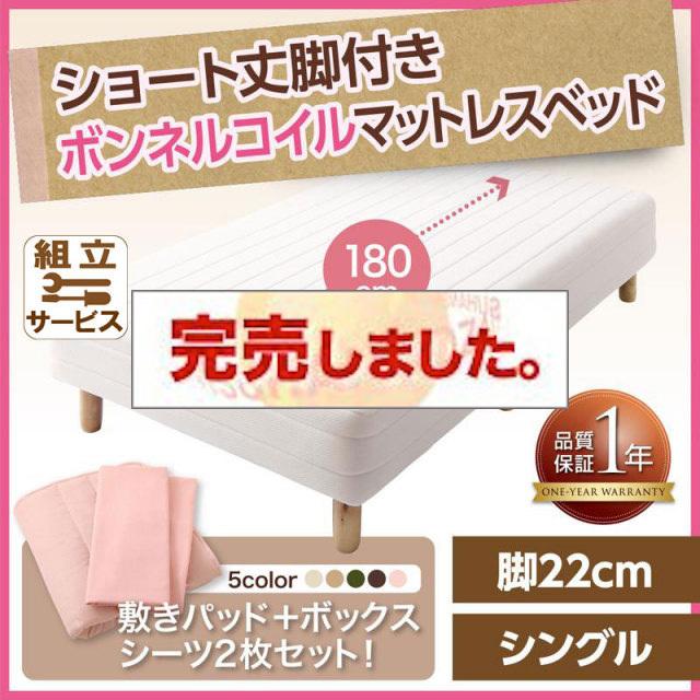 ショート丈脚付きマットレスベッド ボンネルマットレスタイプ シングル 脚22cm