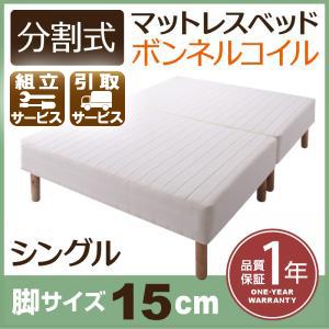 分割式ボンネルコイルマットレスベッド 脚15cm シングル
