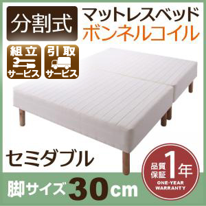 分割式ボンネルコイルマットレスベッド 脚30cm セミダブル
