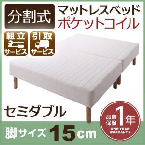 分割式ポケットコイルマットレスベッド 脚15cm セミダブル