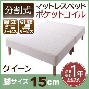 分割式ポケットコイルマットレスベッド 脚15cm クイーン