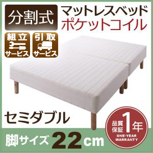 分割式ポケットコイルマットレスベッド 脚22cm セミダブル