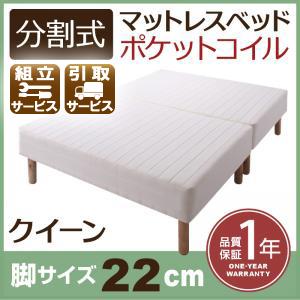 分割式ポケットコイルマットレスベッド 脚22cm クイーン