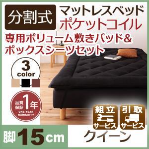 分割式ポケットコイルマットレスベッド 脚15cm 専用敷きパッドセット クイーン