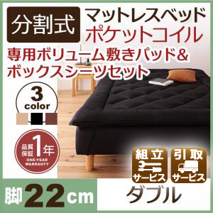 分割式ポケットコイルマットレスベッド 脚22cm 専用敷きパッドセット ダブル