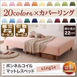 色・寝心地が選べる!20色カバーリングボンネルコイルマットレスベッド 脚22cm シングル