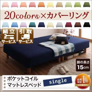色・寝心地が選べる!20色カバーリングポケットコイルマットレスベッド 脚15cm シングル
