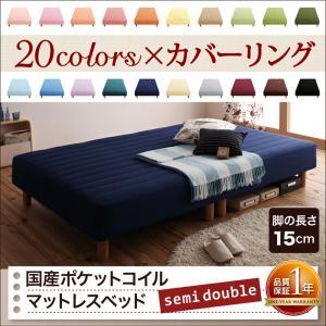 色・寝心地が選べる!20色カバーリング国産ポケットコイルマットレスベッド 脚15cm セミダブル