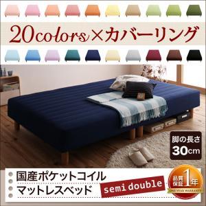色・寝心地が選べる!20色カバーリング国産ポケットコイルマットレスベッド 脚30cm セミダブル