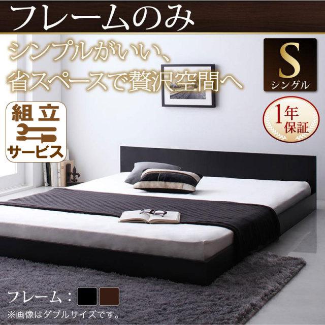 【スタンダードボンネルコイルマットレス�き】 ジャーノ マットレス�き シングル シングルベット ベッド 【llano】 シングルベッド ローベッド シングルサイズ シンプル�ッドボード フロアベッド