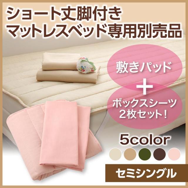 ショート丈マットレスベッド用敷きパッド+ボックスシーツ2枚セット セミシングル