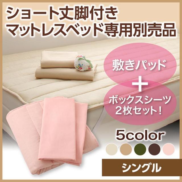 ショート丈マットレスベッド用敷きパッド+ボックスシーツ2枚セット シングル