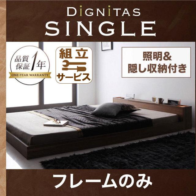 フロアベッド【dignitas】ディニタス【フレームのみ】シングル