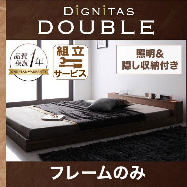 フロアベッド【dignitas】ディニタス ベッドフレームのみ ダブル