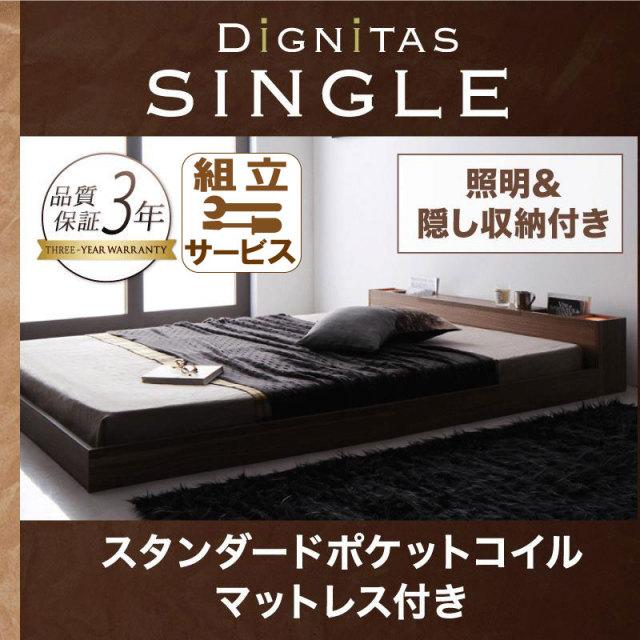 フロアベッド【dignitas】ディニタス【ポケットコイルマットレス:レギュラー付き】シングル