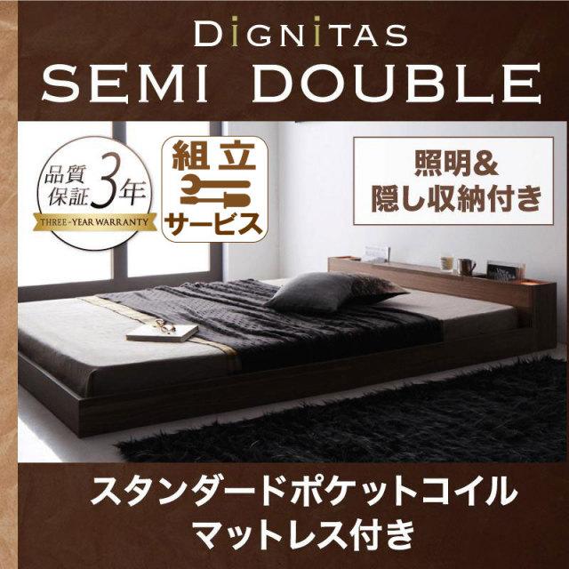 フロアベッド【dignitas】ディニタス【ポケットコイルマットレス:レギュラー付き】セミダブル