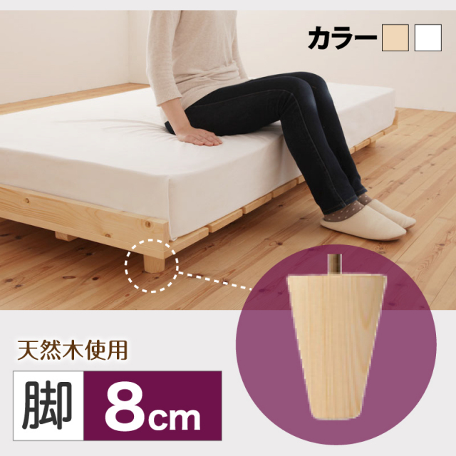 北欧デザイン すのこベッド【Noora】ノーラ 専用別売品(脚) 脚8cm