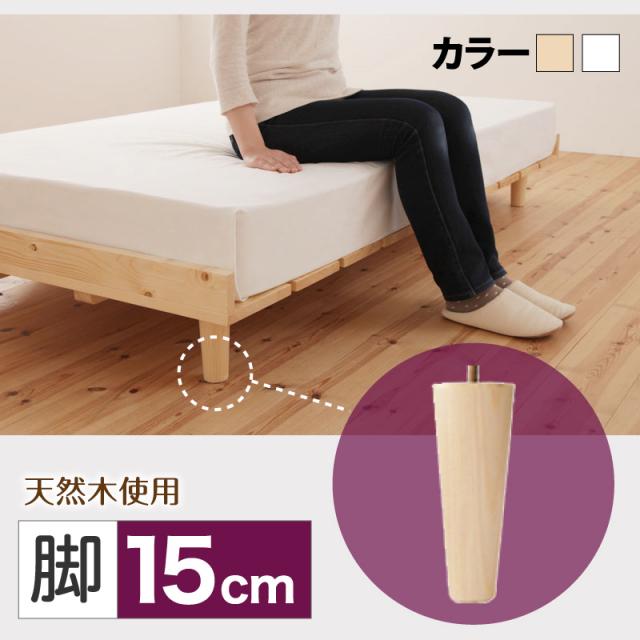 北欧デザイン すのこベッド【Noora】ノーラ 専用別売品(脚) 脚15cm