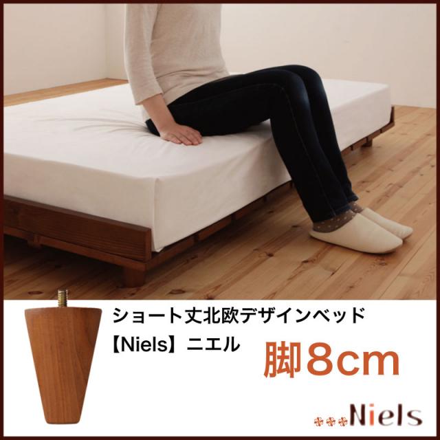 ショート丈すのこベッド【Niels】ニエル 専用別売品(脚) 脚8cm
