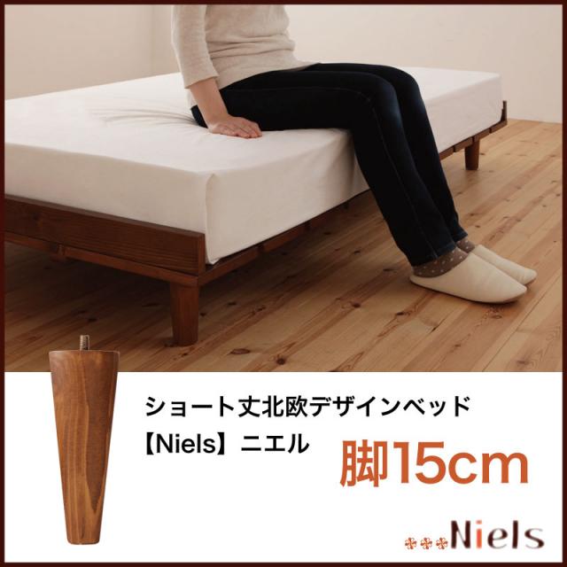 ショート丈すのこベッド【Niels】ニエル 専用別売品(脚) 脚15cm