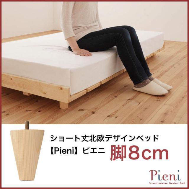 ショート丈北欧デザインベッド Pieni ピエニ 専用別売品(脚) 脚8cm