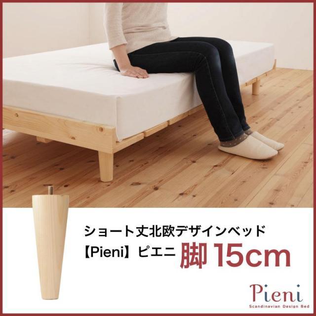 ショート丈北欧デザインベッド Pieni ピエニ 専用別売品(脚) 脚15cm