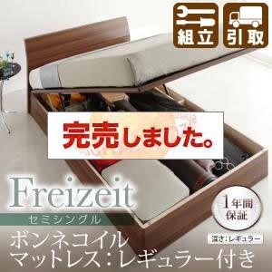 跳ね上げベッド【Freizeit】フライツァイト【ボンネルマットレス:レギュラー付き】セミシングル