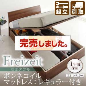 跳ね上げベッド【Freizeit】フライツァイト【ボンネルマットレス:レギュラー付き】セミダブル