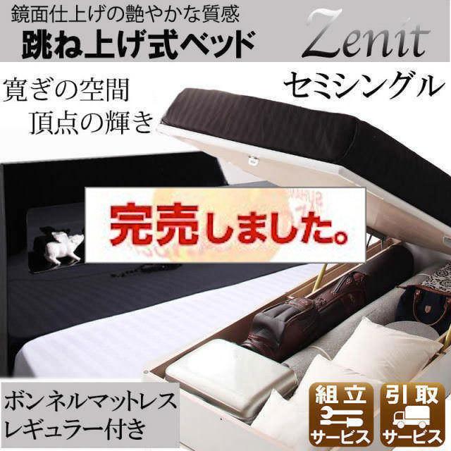 鏡面仕上げ 跳ね上げベッド【Zenit】ツェニート【ボンネルマットレス:レギュラー付き】セミシングル