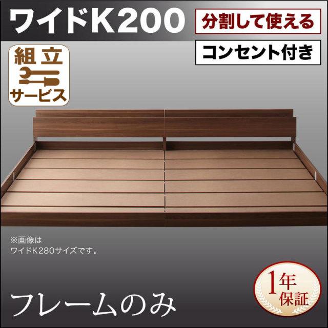 ファミリーベッド【LAUTUS】ラトゥース ベッドフレームのみ ワイドK200