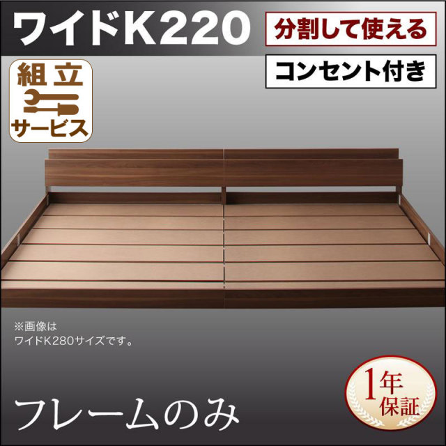 ファミリーベッド【LAUTUS】ラトゥース ベッドフレームのみ ワイドK220