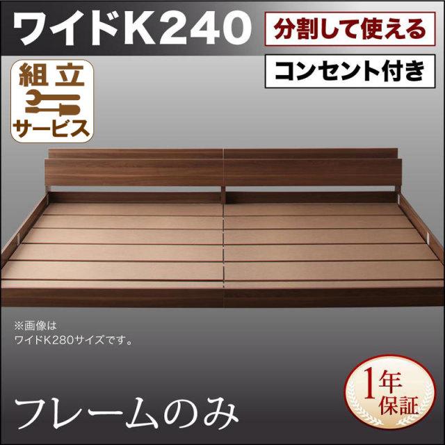 ファミリーベッド【LAUTUS】ラトゥース ベッドフレームのみ ワイドK240(SD×2)
