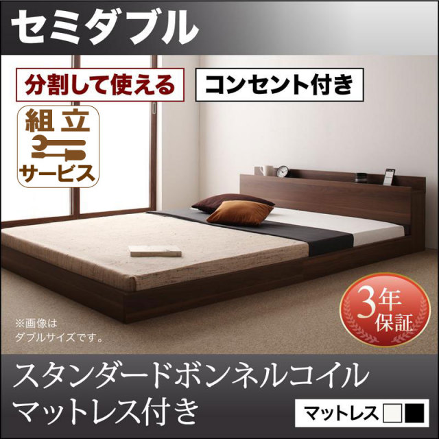 ファミリーベッド【LAUTUS】ラトゥース スタンダードボンネルマットレス付 セミダブル