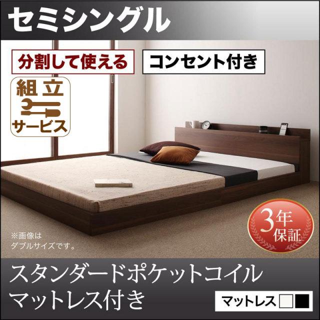 ファミリーベッド【LAUTUS】ラトゥース スタンダードポケットマットレス付 セミシングル