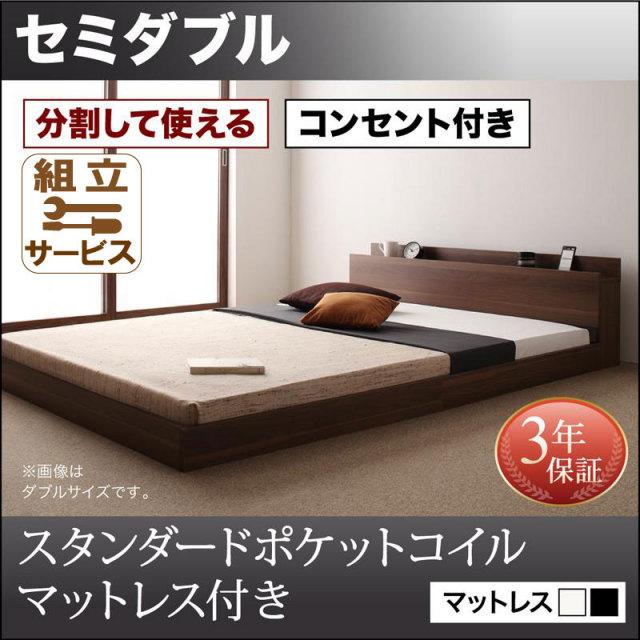 ファミリーベッド【LAUTUS】ラトゥース スタンダードポケットマットレス付 セミダブル