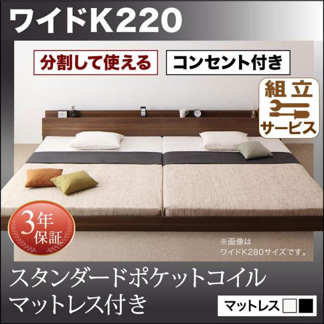 ファミリーベッド【LAUTUS】ラトゥース スタンダードポケットマットレス付 ワイドK220