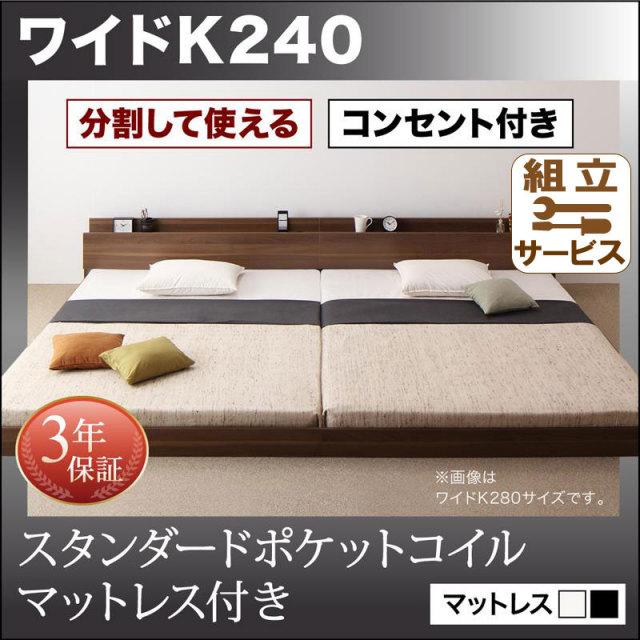 ファミリーベッド【LAUTUS】ラトゥース スタンダードポケットマットレス付 ワイドK240(SD×2)