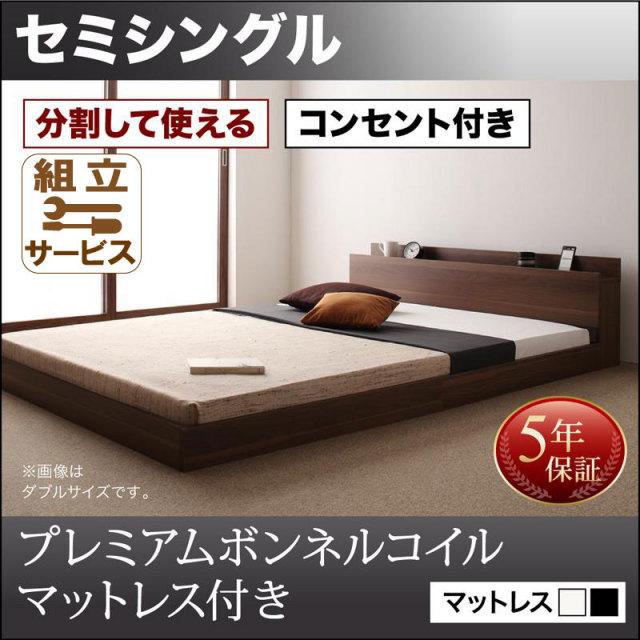 ファミリーベッド【LAUTUS】ラトゥース プレミアムボンネルマットレス付 セミシングル