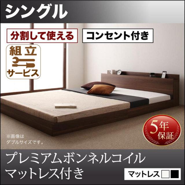 ファミリーベッド【LAUTUS】ラトゥース プレミアムボンネルマットレス付 シングル