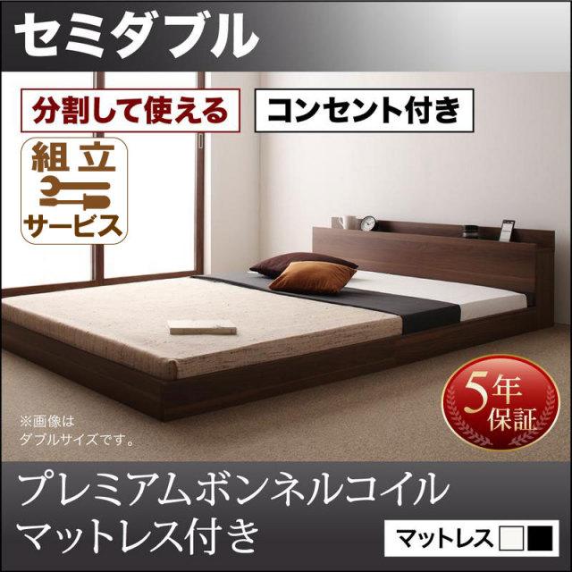 ファミリーベッド【LAUTUS】ラトゥース プレミアムボンネルマットレス付 セミダブル