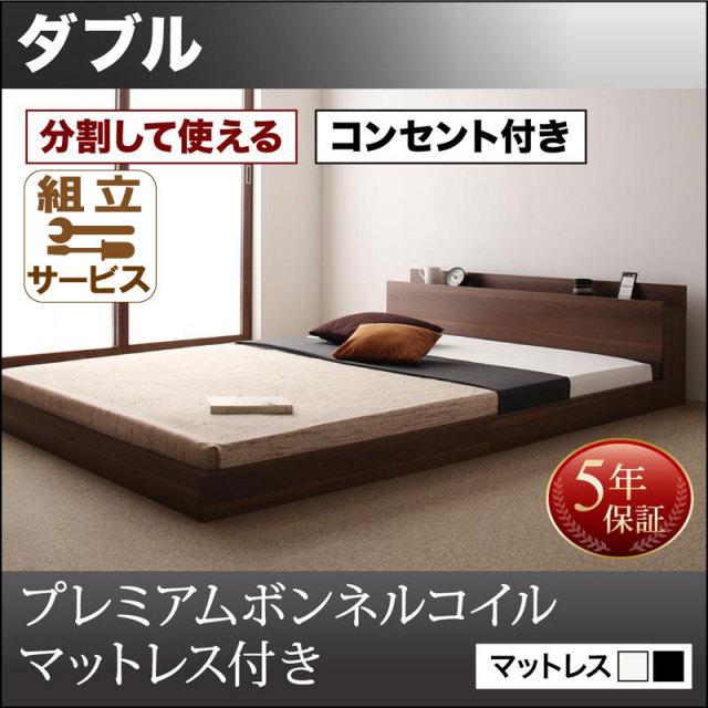 ファミリーベッド【LAUTUS】ラトゥース プレミアムボンネルマットレス付 ダブル