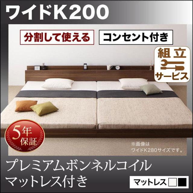 ファミリーベッド【LAUTUS】ラトゥース プレミアムボンネルマットレス付 ワイドK200