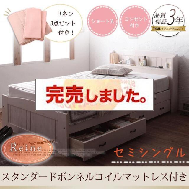 ショート丈 収納付きベッド【Reine】レーヌ スタンダードボンネルマットレス付 セミシングル
