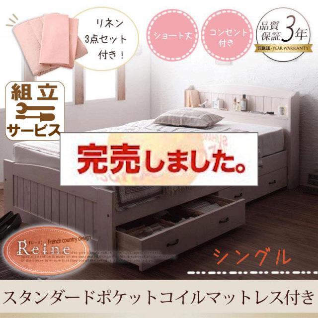 ショート丈 収納付きベッド【Reine】レーヌ スタンダードポケットマットレス付 セミシングル