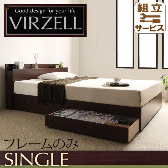 収納ベッド【virzell】ヴィーゼル【フレームのみ】シングル