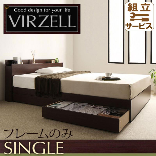 収納付きベッド【virzell】ヴィーゼル ベッドフレームのみ シングル
