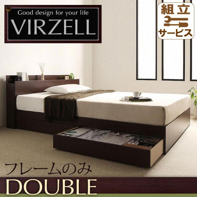 収納ベッド【virzell】ヴィーゼル【フレームのみ】ダブル
