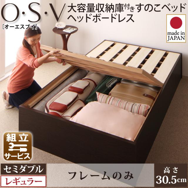 大容量収納付きすのこベッド【O・S・V】オーエスブイ ベッドフレームのみ セミダブル 深さレギュラー