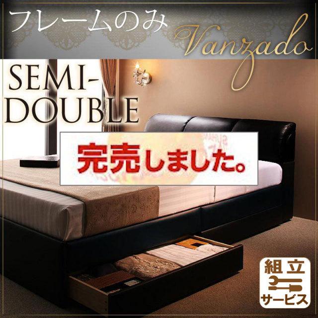 高級・レザー収納ベッド【Vanzado】ヴァンザード 【フレームのみ】 セミダブル