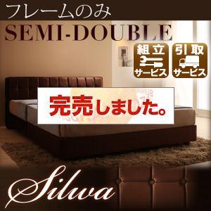 ファブリックすのこベッド【silwa】シルワ【フレームのみ】セミダブル